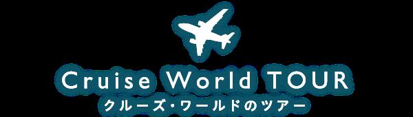 クルーズ・ワールドのツアー